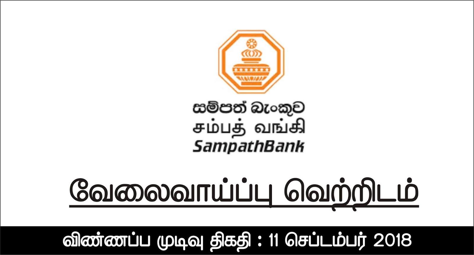 Vacancies in Sampath Bank • Find Jobs