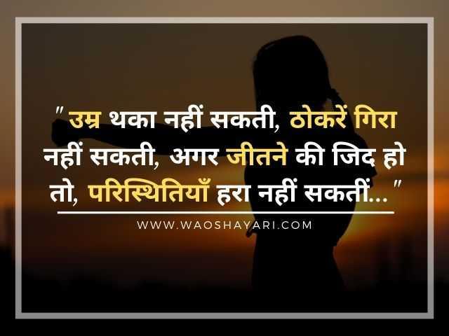 aaj ka vichar in hindi for whatsapp, aaj ka vichar in hindi good morning, aaj ka shubh vichar, suvichar in hindi for school, aaj ka naya suvichar