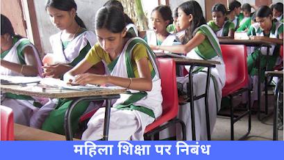 महिला शिक्षा पर निबंध Women Education Essay In Hindi