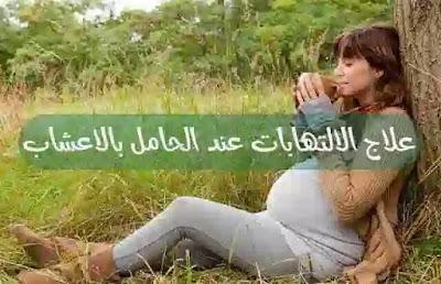 علاج الالتهابات عند الحامل بالأعشاب