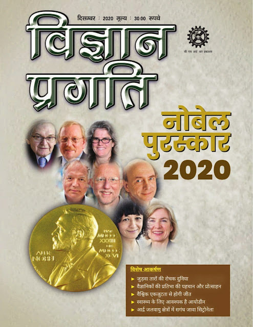 Vigyan Pragati Current Affairs (December 2020) : For All Competitive Exam Hindi PDF Book