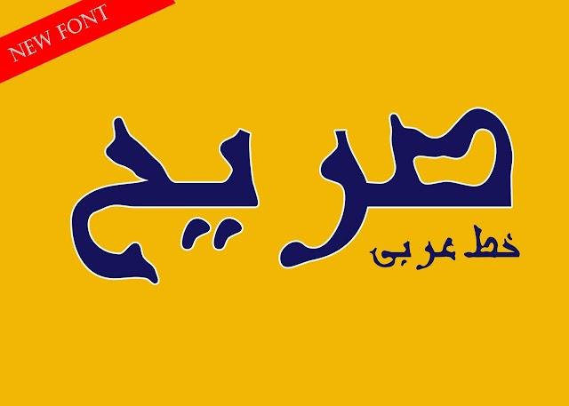 Arabic fonts 2020 خطوط عربية للتصميم