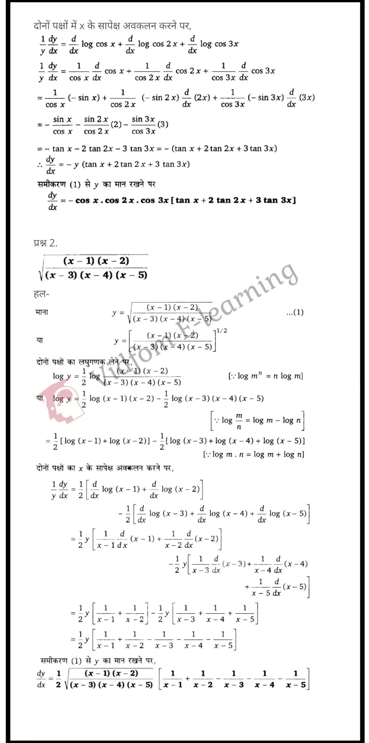 class 12 maths chapter 5 light hindi medium 35