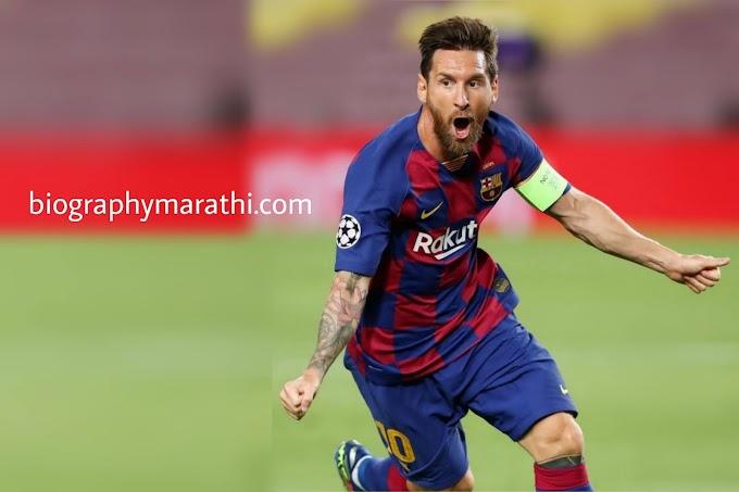 लिओनेल मेस्सी यांची माहिती : Lionel Messi Biography in Marathi