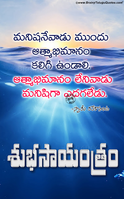 good evening messages in telugu, quotes on good evening in telugu, telugu subhasayantram