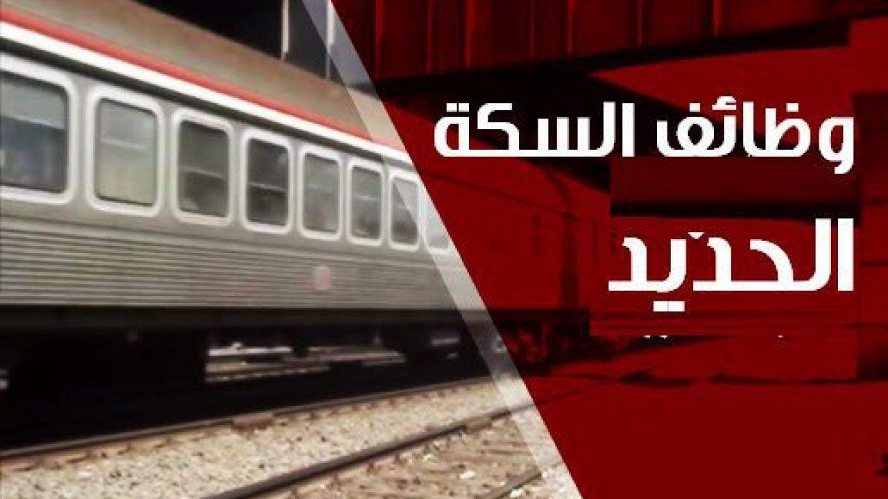 وظائف هيئة السكة الحديد سائقين و مراقب محطة مصر 2021