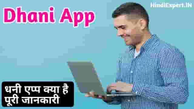 Dhani App Kya Hai Kaise Use Kare Puri Jankari