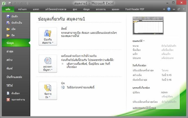 Download_Microsoft_Office_full_crack