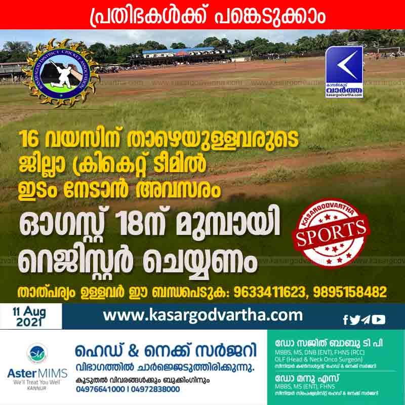 News, Kasaragod, Kerala, Team, Cricket, Register, District, Covid-19, Under-16 district cricket team selection; must be registered before August 18.