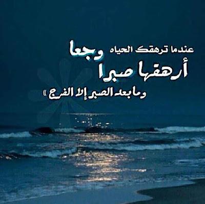 عندما ترهقك الحياة وجعا ، ارهقنا صبرا وما بعد الصبر الا الفرج