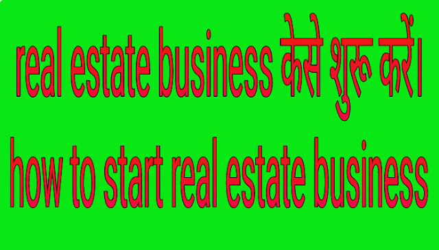 Real estate business केसे करें? How to start real estate business