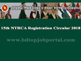 15th NTRCA Registration Circular 2018