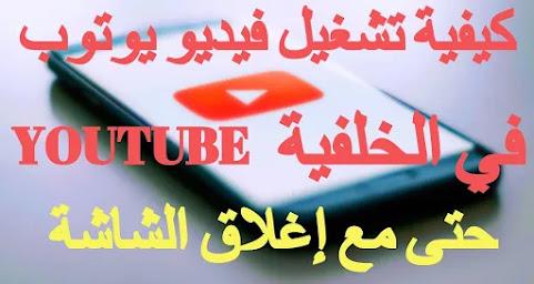 كيفية تشغيل فيديو يوتوب YouTube في الخلفية