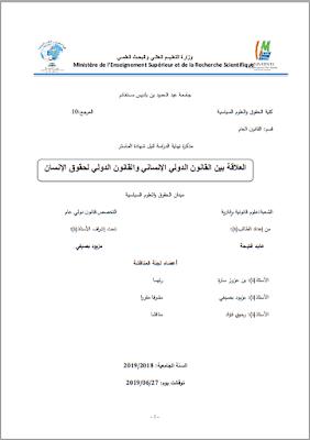 مذكرة ماستر: العلاقة بين القانون الدولي الإنساني والقانون الدولي لحقوق الإنسان PDF