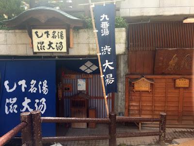 渋温泉 渋大湯
