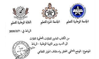 ثلاث نقابات تعليمية تختار استئناف الحوار القطاعي مع وزارة التربية الوطنية