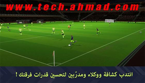 تحميل لعبة dls 2022 للاندرويد آخر اصدار من ميديا فاير