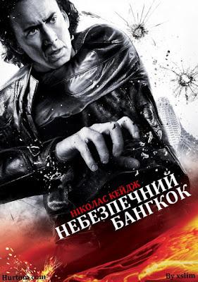 Небезпечний Бангкок (2008) - українською онлайн