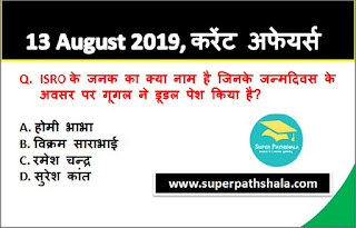 Daily Current Affairs Quiz 13 August 2019 in Hindi