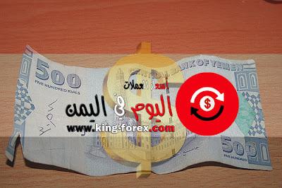 اسعار العملات في اليمن
