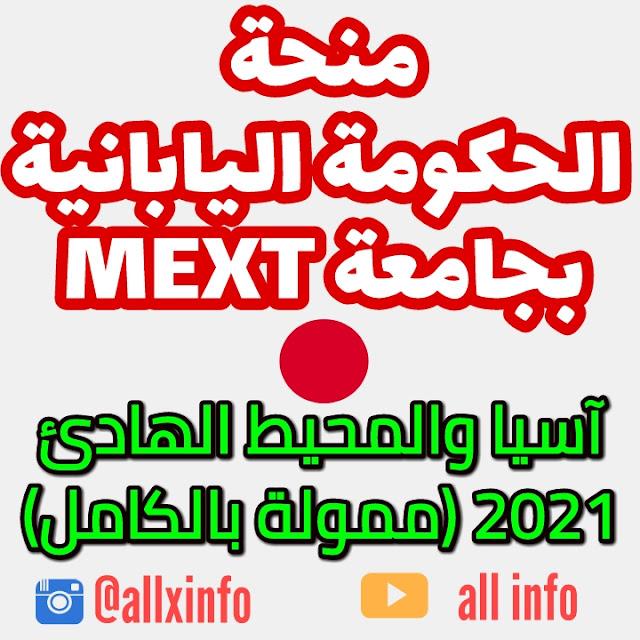 منحة الحكومة اليابانية بجامعة MEXT آسيا والمحيط الهادئ 2021 (ممولة بالكامل)