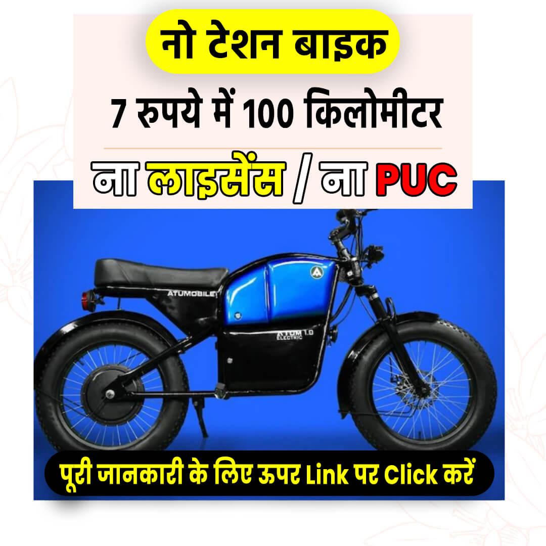 7 रुपये में 100 किलोमीटर