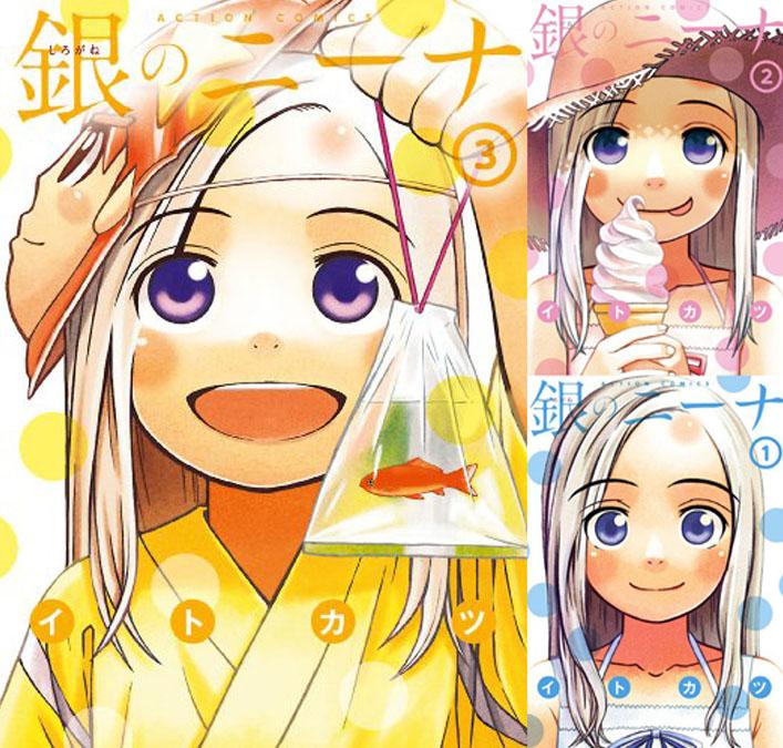 まとめ買い:銀のニーナ (全15巻)(アクションコミックス)