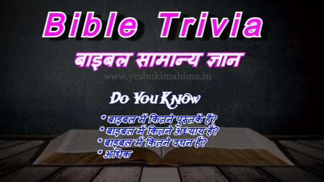 Bible Trivia, बाइबल सामान्य ज्ञान,  बाइबल में कितने पुस्तक, अध्याय और वचन हैं