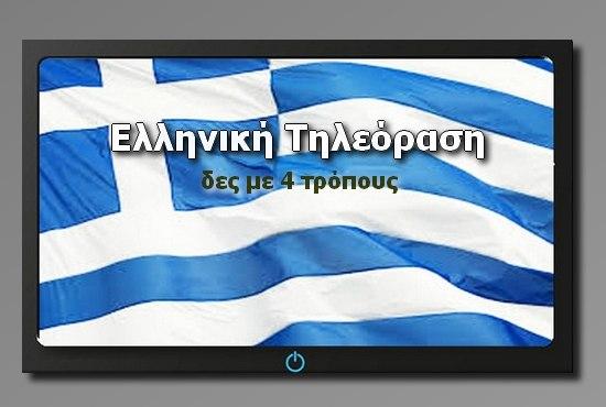 Δες ελληνική τηλεόραση από το διαδίκτυο με 4 τρόπους