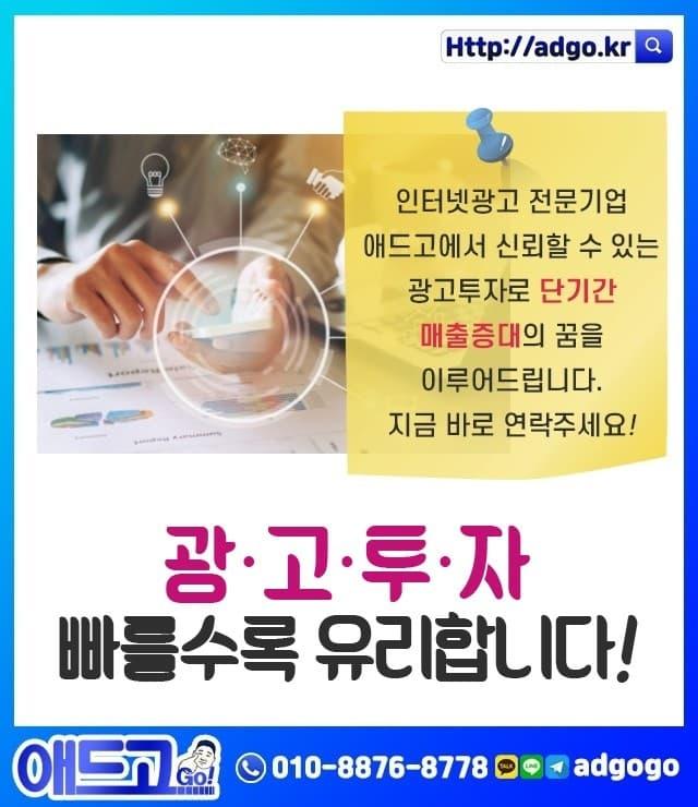 일산동구인터넷마케팅