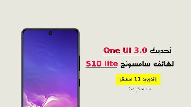 تحديث  (One UI 3.0 Android 11) لجهاز Galaxy S10 Lite