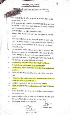 punjabi-shorthand-mistake-rules