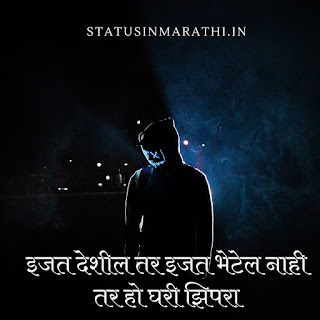 Royal Bhaigiri Attitude Status In Marathi