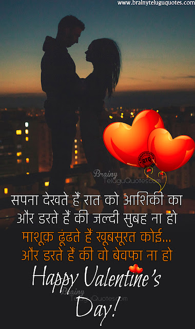 hindi quotes on valentines day, love messages in hindi, valentines day love messages, hindi valentines day love thoughts