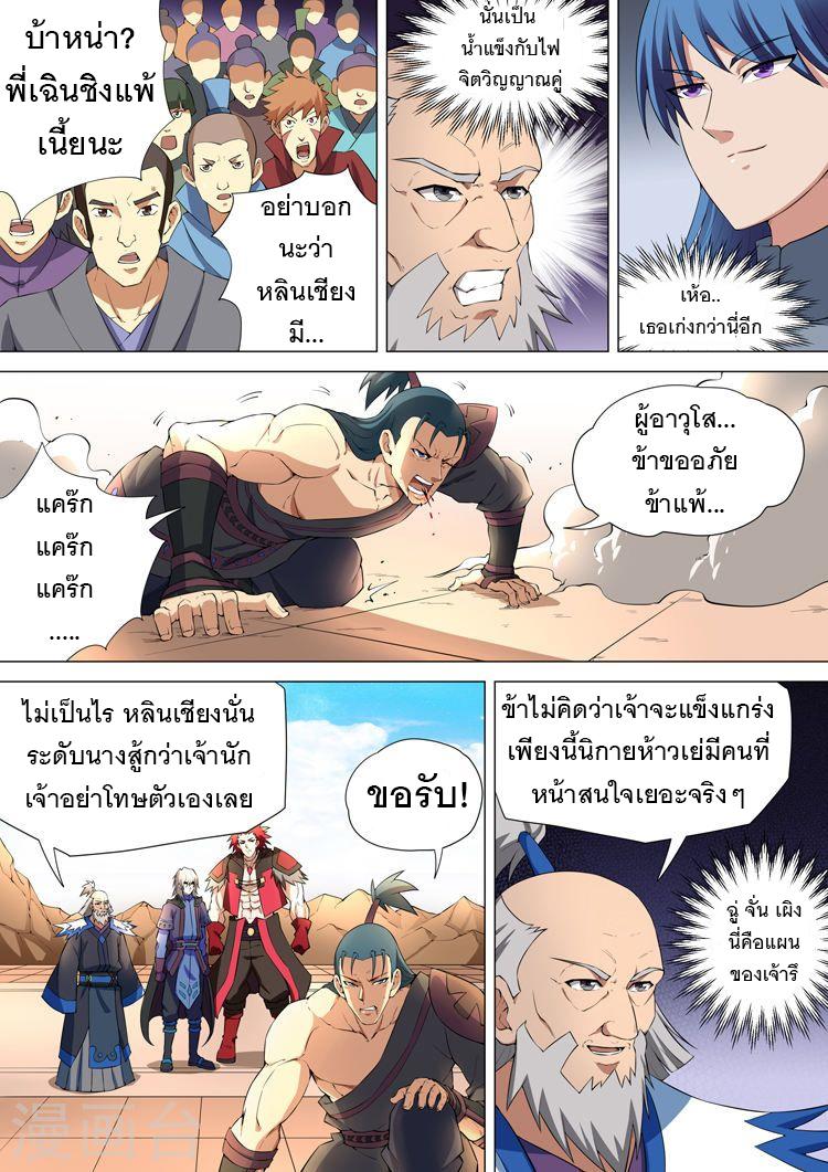 อ่านการ์ตูน God of Martial Arts 25 ภาพที่ 5