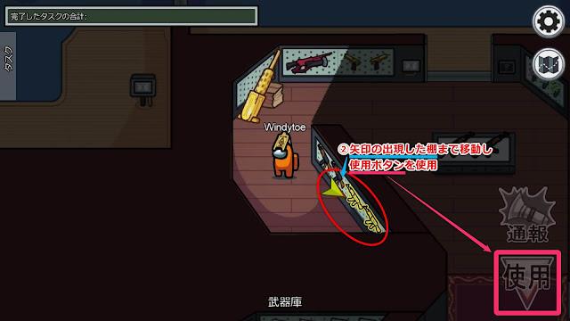 ライフルを片づけるタスク説明画像2