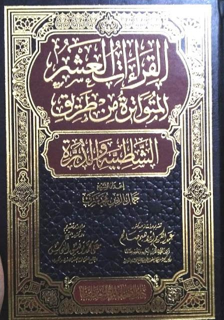 jual kitab qiro'at sab'ah ashim warsy dan kitab qiroat 10