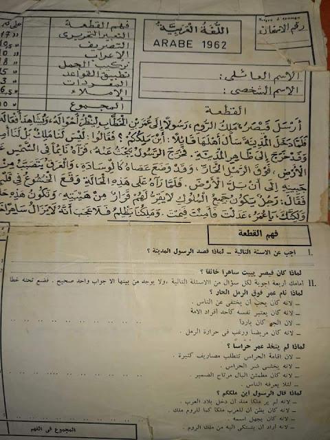 امتحان اللغة العربية لنيل الشهادة الابتدائية لسنة 1962 - نوسطالجيا