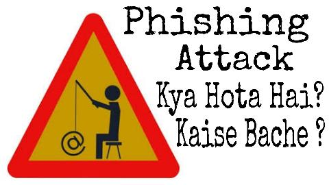 phishing-attack-kya-hai