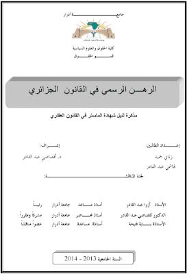 مذكرة ماستر: الرهن الرسمي في القانون الجزائري PDF