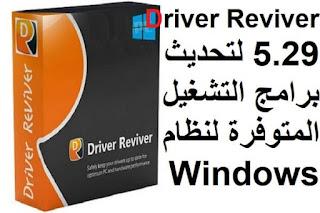 Driver Reviver 5.29 لتحديث برامج التشغيل المتوفرة لنظام Windows