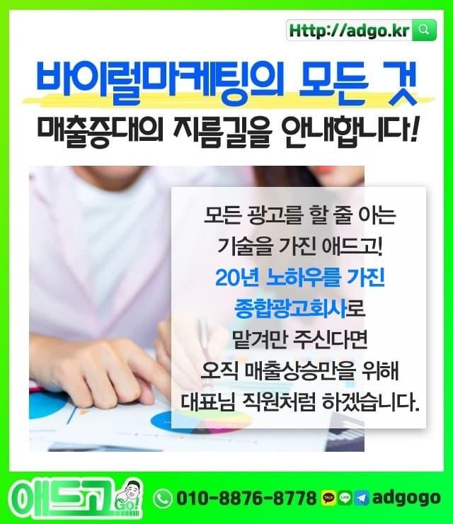 강화군청쇼핑광고