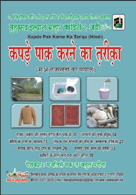 Download: Kapde Pak krny ka Tarika pdf in Hindi