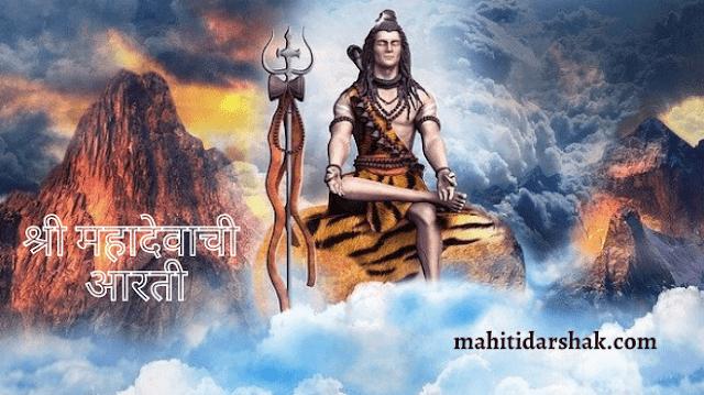 Mahadevachi Aarti | महादेवाची आरती | शंकराची आरती - माहितीदर्शक