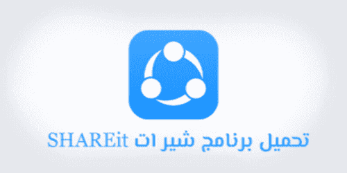 تحميل تطبيق SHAREit المجاني لنقل الملفات بسرعة