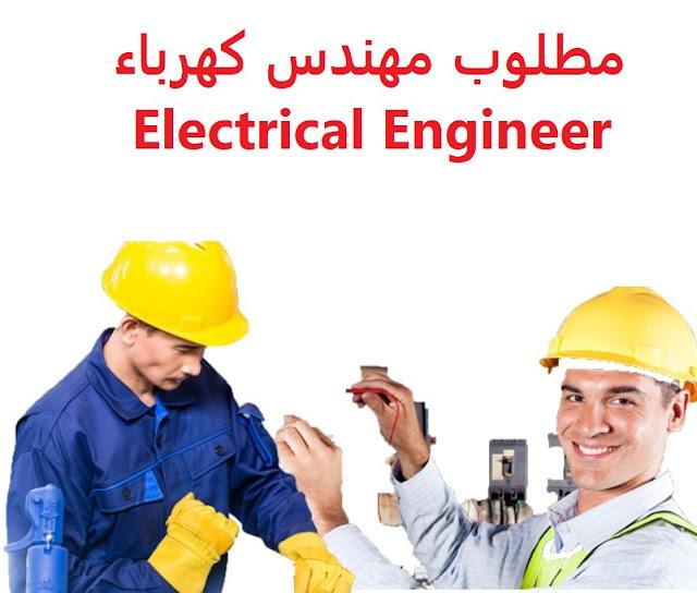 وظائف السعودية مطلوب مهندس كهرباء Electrical Engineer
