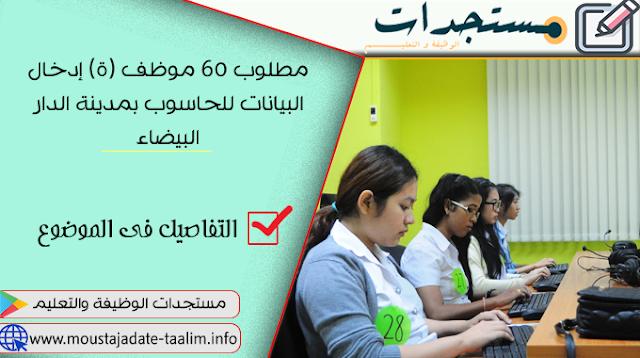 مطلوب 60 موظف (ة) إدخال البيانات للحاسوب بمدينة الدار البيضاء