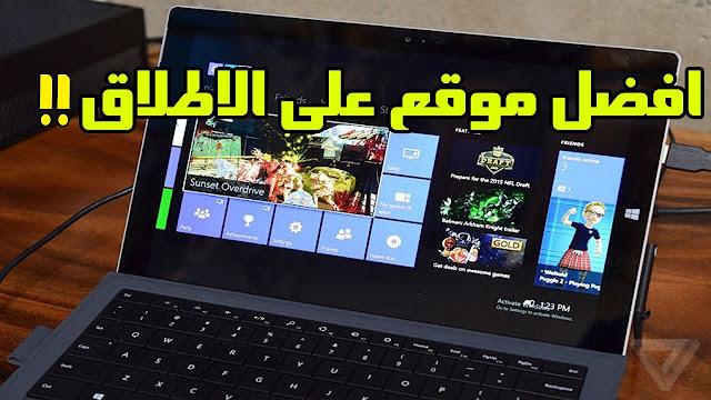 تحميل العاب الحاسوب أو الكمبيوتر مجانا,أفضل موقع لتحميل ألعاب الكمبيوتر مجاناً بشكل كامل و بضغطة زر واحدة