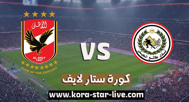 مشاهدة مباراة الأهلي وطلائع الجيش بث مباشر رابط يلا شوت اليوم بتاريخ 31-10-2020 في الدوري المصري