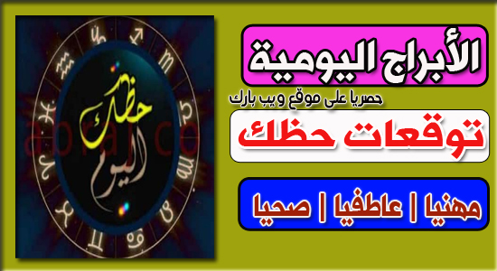 حظك اليوم الأحد 24/1/2021 Abraj | الابراج اليوم الأحد 24-1-2021 | توقعات الأبراج الأحد 24 كانون الثانى/ يناير 2021